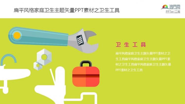 扁平风格家庭卫生主题矢量ppt素材之卫生工具 商品评论 宝贝与描述相